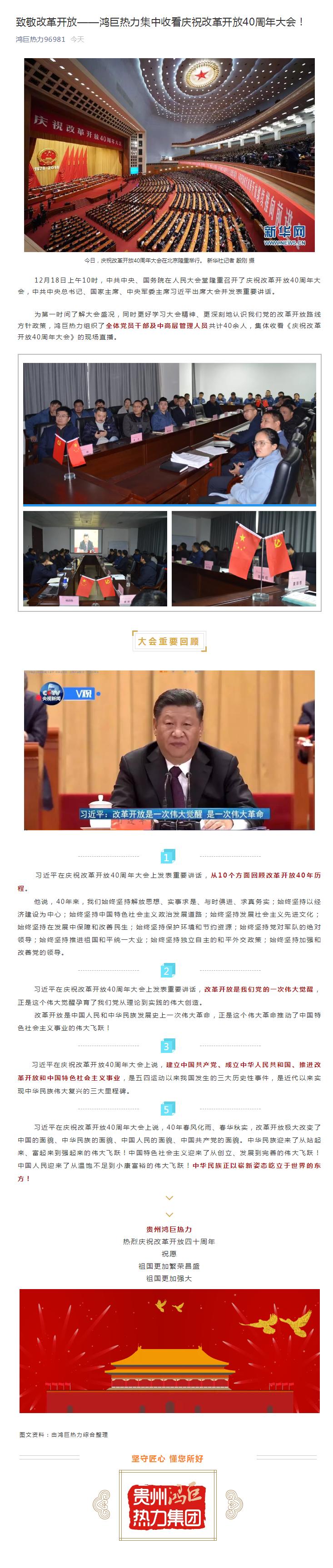 鸿巨亚博官网正规下注平台96981_看图王.png