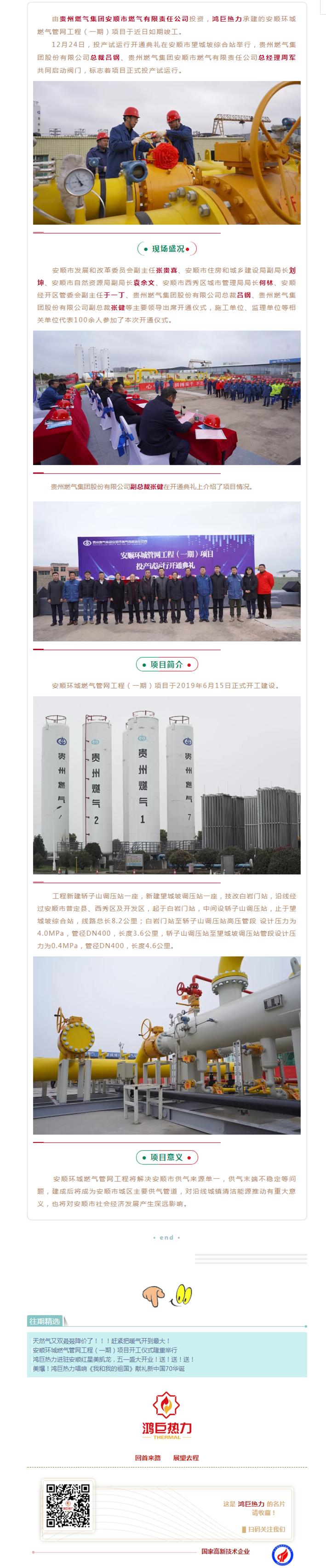 安顺环城燃气管网工程(一期)项目如期开通!_副本.png