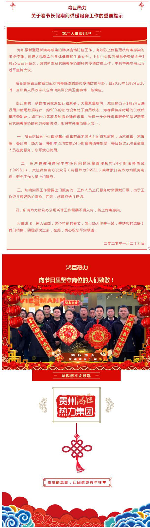 鸿巨必威体育betway777关于春节长假期间供暖服务工作的重要提示_副本.png