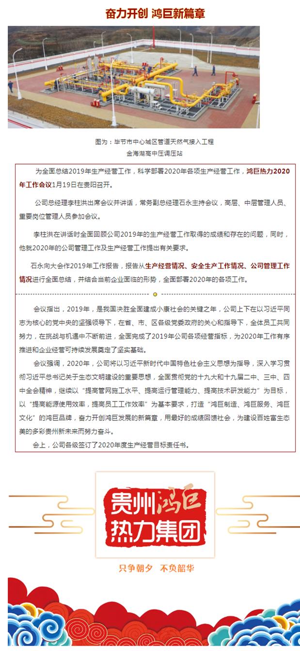 鸿巨亚博官网正规下注平台召开2020年工作会_副本.png