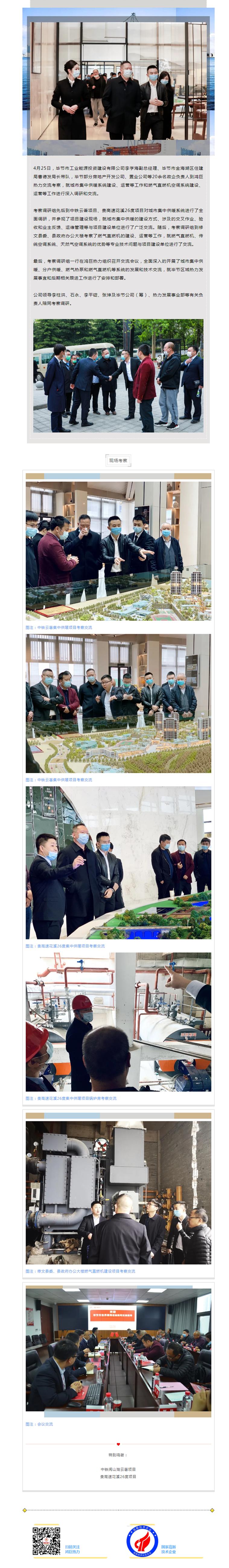 毕节市20余名政企负责人到鸿巨亚博官网正规下注平台考察调研_副本.png