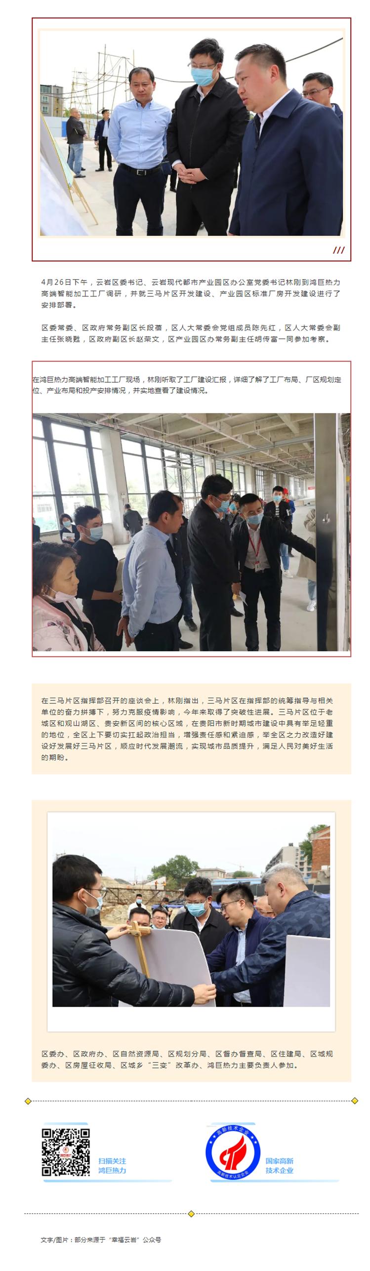 云岩区委书记林刚到鸿巨新利18体育app高端智能加工工厂调研_副本.png