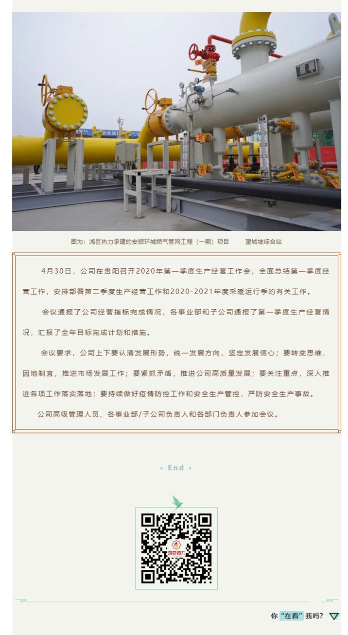鸿巨必威体育betway777召开2020年第一季度生产经营工作会_副本.png