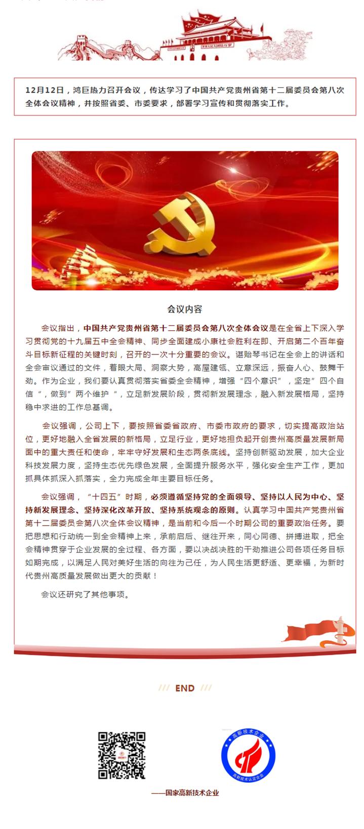 鸿巨新利18体育app集中学习中国共产党贵州省第十二届委员会第八次全体会议精神_副本.png