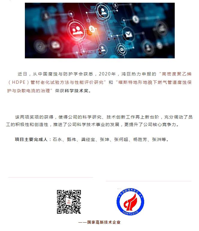 鸿巨新利18体育app荣获省部级科学技术奖_副本.jpg