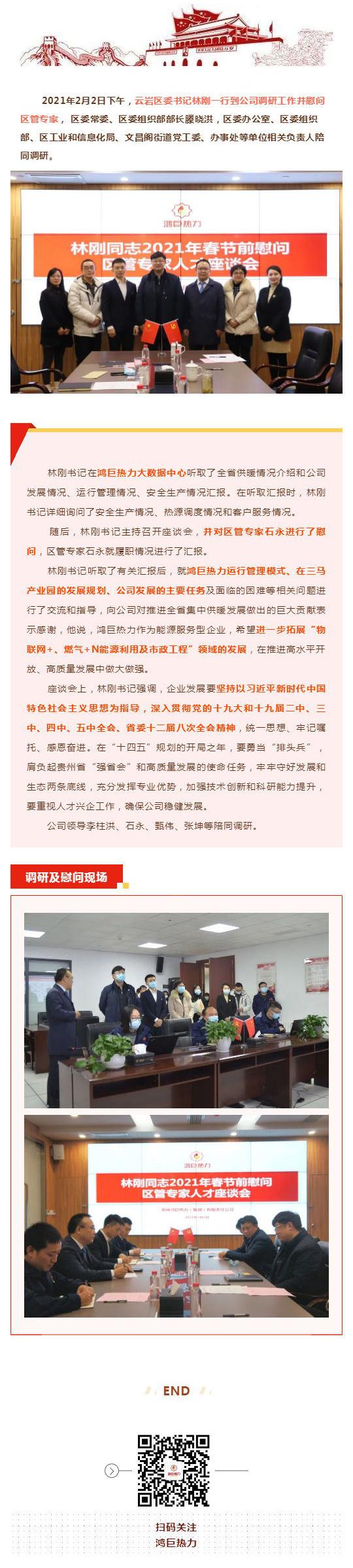 云岩区委书记林刚到鸿巨新利18体育app调研工作并慰问区管专家.jpg